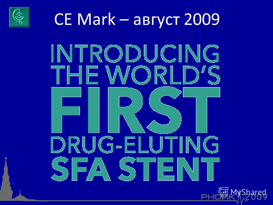 CE Mark – август 2009