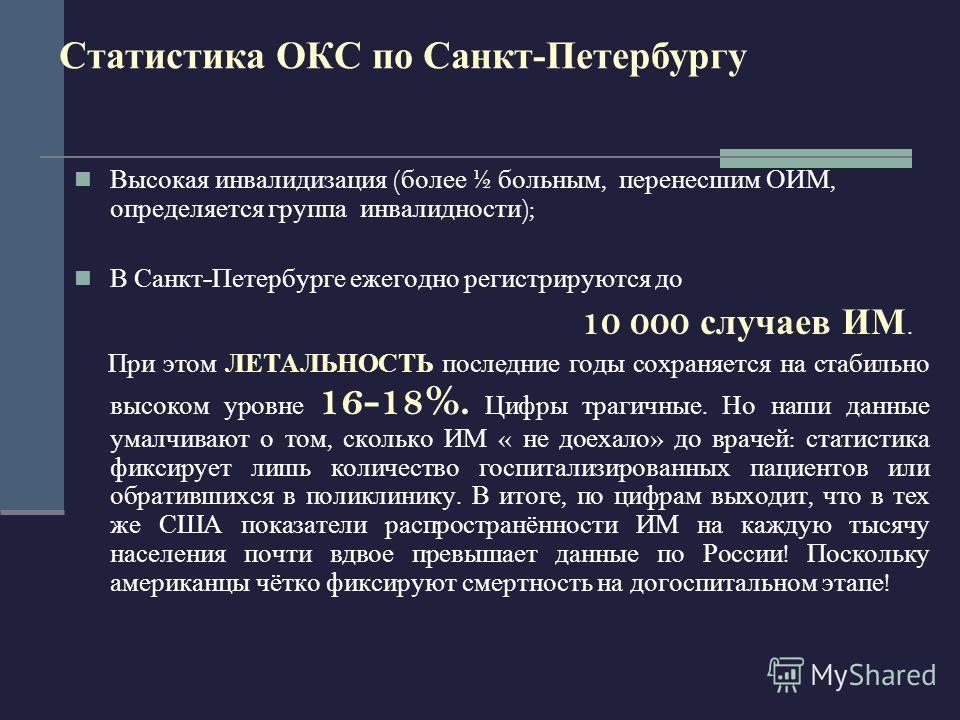 Статистика ОКС по Санкт-Петербургу Высокая инвалидизация ( более ½ больным, перенесшим ОИМ, определяется группа инвалидности ); В Санкт - Петербурге ежегодно регистрируются до 10 000 случаев ИМ. При этом ЛЕТАЛЬНОСТЬ последние годы сохраняется на стаб