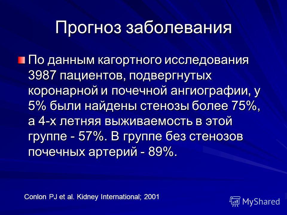 Прогноз заболевания По данным кагортного исследования 3987 пациентов, подвергнутых коронарной и почечной ангиографии, у 5% были найдены стенозы более 75%, а 4-х летняя выживаемость в этой группе - 57%. В группе без стенозов почечных артерий - 89%. Co