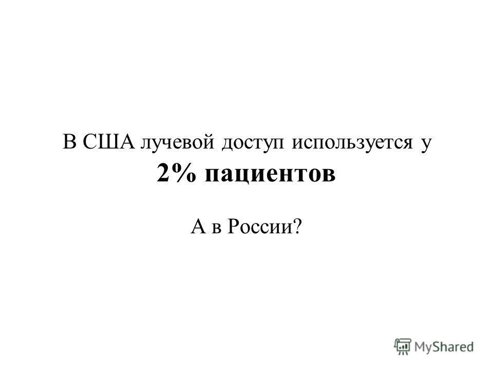 В США лучевой доступ используется у 2% пациентов А в России?