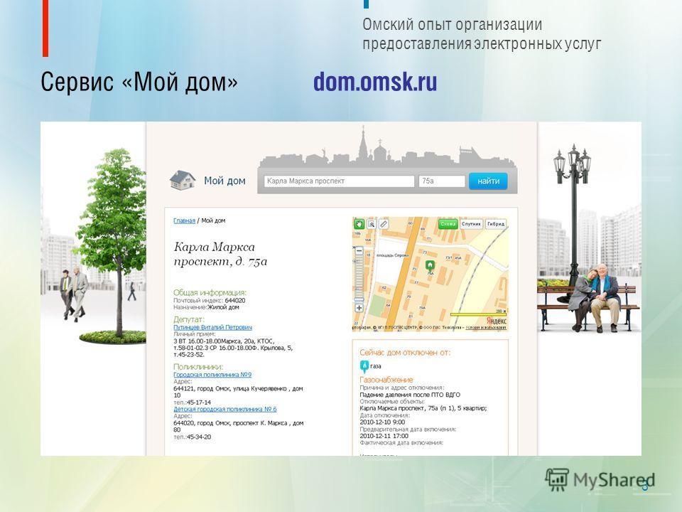 Сервис «Мой дом» dom.omsk.ru 3 Омский опыт организации предоставления электронных услуг