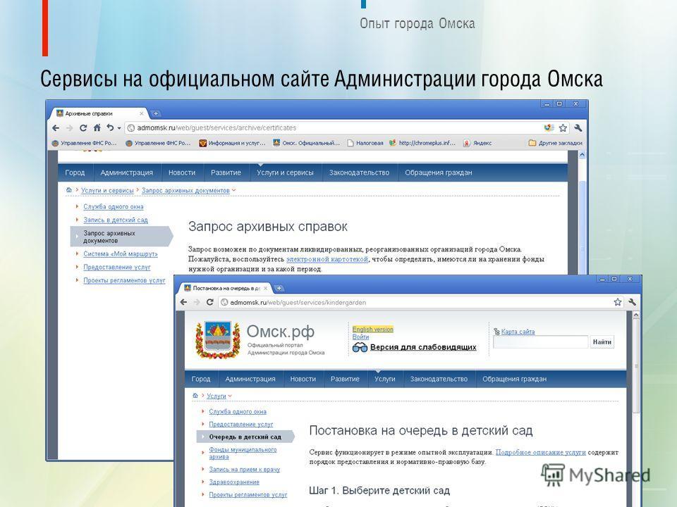 8 Сервисы на официальном сайте Администрации города Омска Опыт города Омска