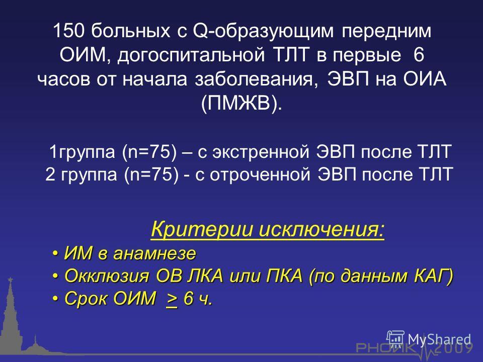 150 больных с Q-образующим передним ОИМ, догоспитальной ТЛТ в первые 6 часов от начала заболевания, ЭВП на ОИА (ПМЖВ). 1группа (n=75) – с экстренной ЭВП после ТЛТ 2 группа (n=75) - с отроченной ЭВП после ТЛТ Критерии исключения: ИМ в анамнезе ИМ в ан