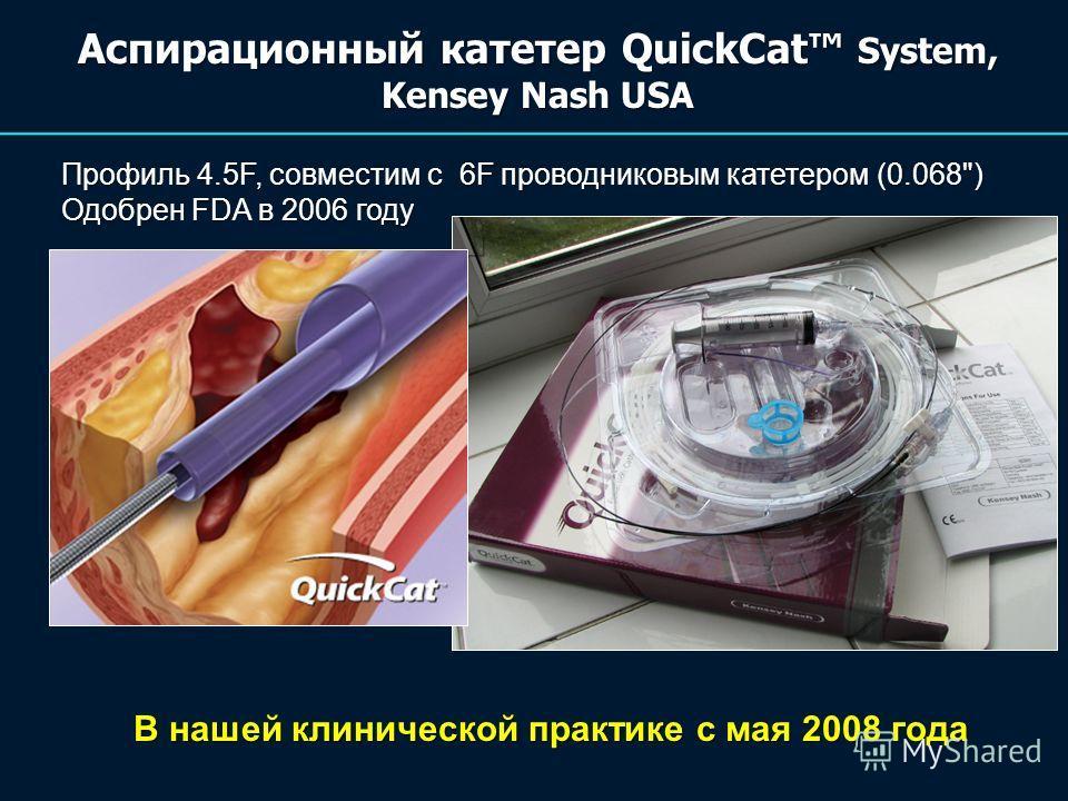 Аспирационный катетер QuickCat System, Kensey Nash USA В нашей клинической практике с мая 2008 года Профиль 4.5F, совместим с 6F проводниковым катетером (0.068) Одобрен FDA в 2006 году