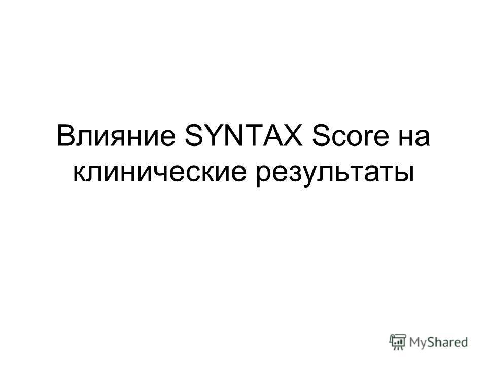 Влияние SYNTAX Score на клинические результаты