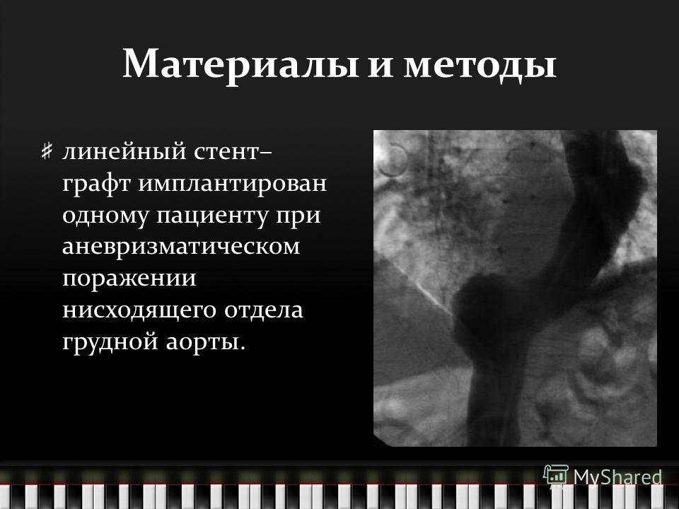 Материалы и методы линейный стент– графт имплантирован одному пациенту при аневризматическом поражении нисходящего отдела грудной аорты.