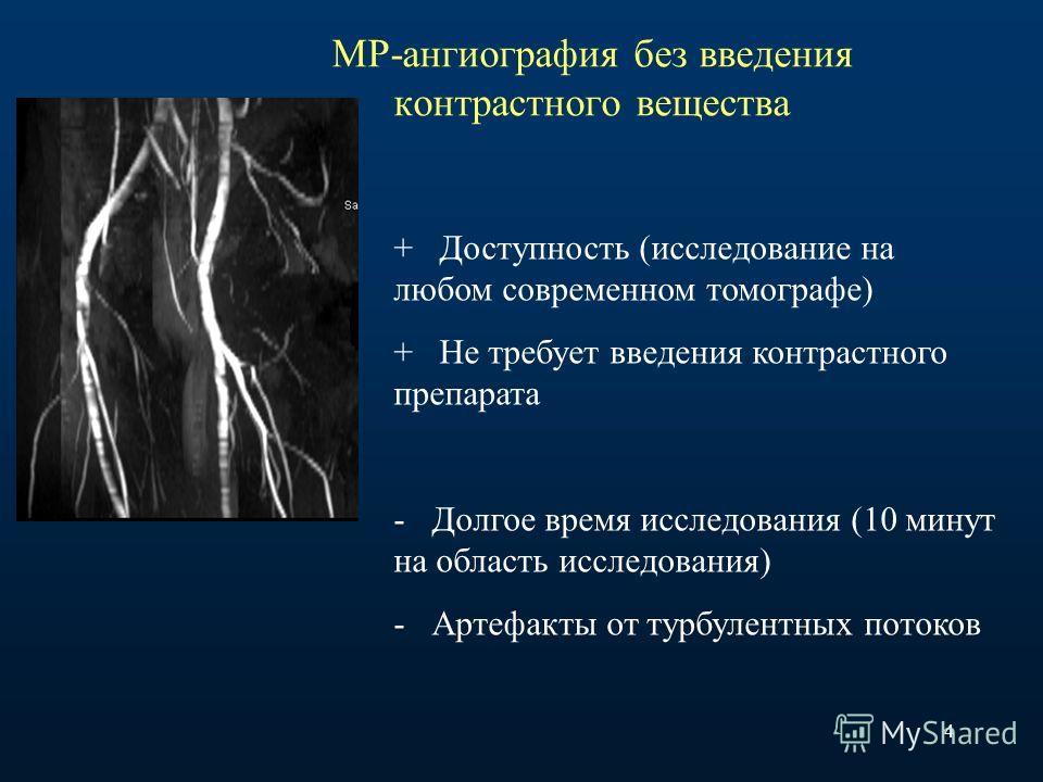 4 МР-ангиография без введения контрастного вещества + Доступность (исследование на любом современном томографе) + Не требует введения контрастного препарата - Долгое время исследования (10 минут на область исследования) - Артефакты от турбулентных по