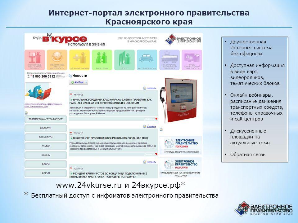Интернет-портал электронного правительства Красноярского края www.24vkurse.ru и 24вкурсе.рф* * Бесплатный доступ с инфоматов электронного правительства