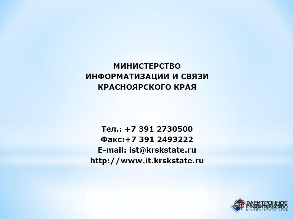 МИНИСТЕРСТВО ИНФОРМАТИЗАЦИИ И СВЯЗИ КРАСНОЯРСКОГО КРАЯ Тел.: +7 391 2730500 Факс:+7 391 2493222 E-mail: ist@krskstate.ru http://www.it.krskstate.ru