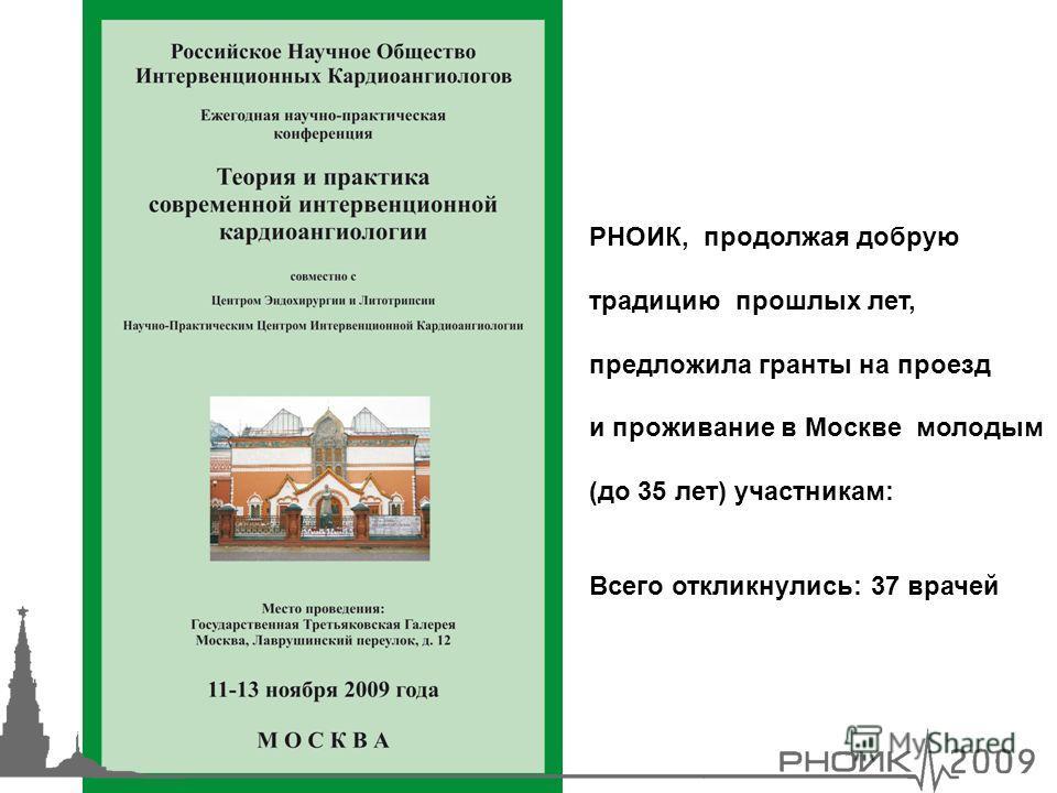 РНОИК, продолжая добрую традицию прошлых лет, предложила гранты на проезд и проживание в Москве молодым (до 35 лет) участникам: Всего откликнулись: 37 врачей