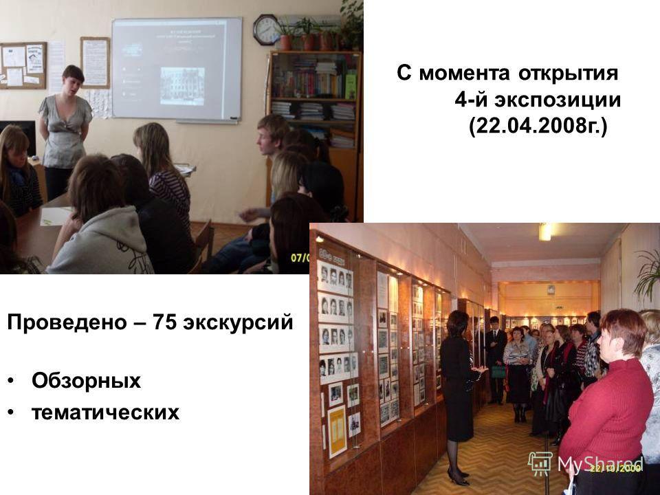 С момента открытия 4-й экспозиции (22.04.2008г.) Проведено – 75 экскурсий Обзорных тематических
