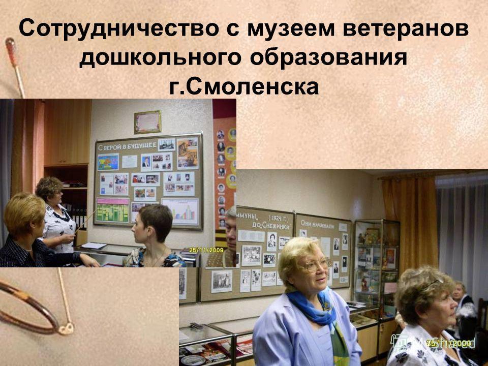 Сотрудничество с музеем ветеранов дошкольного образования г.Смоленска