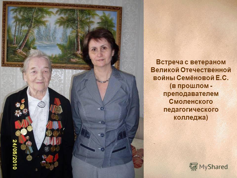 Встреча с ветераном Великой Отечественной войны Семёновой Е.С. (в прошлом - преподавателем Смоленского педагогического колледжа)