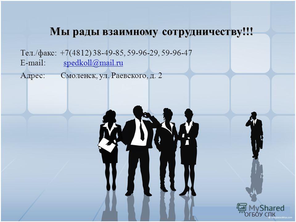 ОГБОУ СПК Мы рады взаимному сотрудничеству!!! Тел./факс: +7(4812) 38-49-85, 59-96-29, 59-96-47 E-mail: spedkoll@mail.ruspedkoll@mail.ru Адрес: Смоленск, ул. Раевского, д. 2