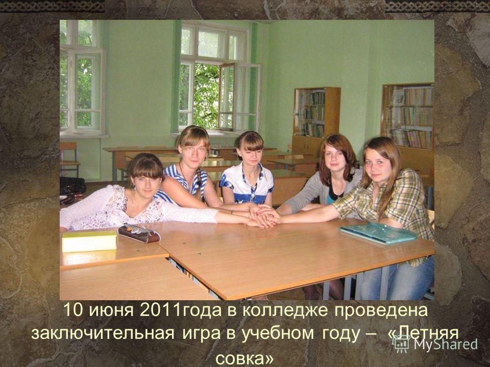 10 июня 2011года в колледже проведена заключительная игра в учебном году – «Летняя совка»