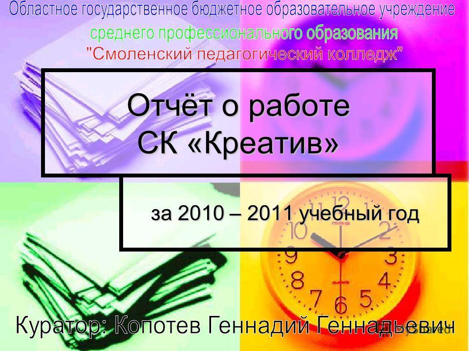 Отчёт о работе СК «Креатив» за 2010 – 2011 учебный год
