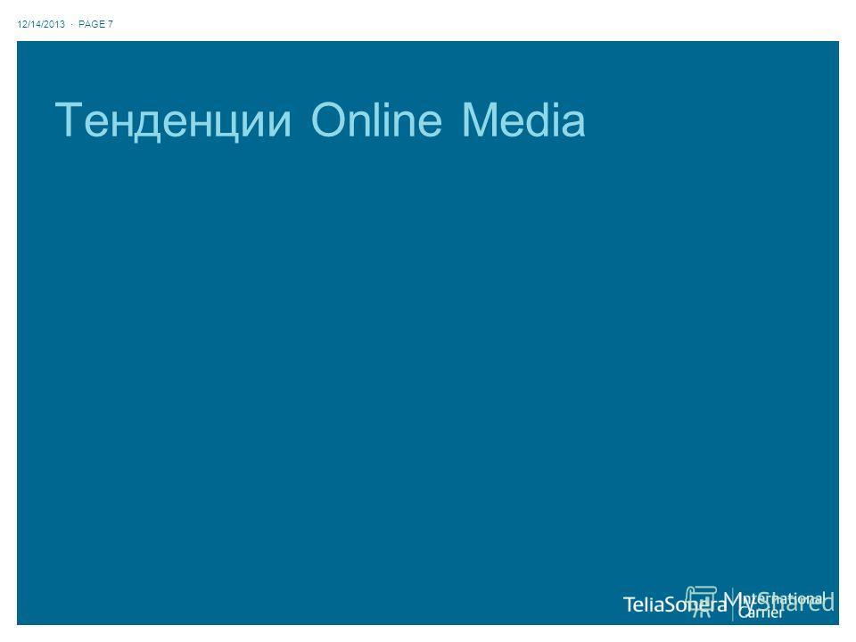 Тенденции Online Media 12/14/2013 · PAGE 7