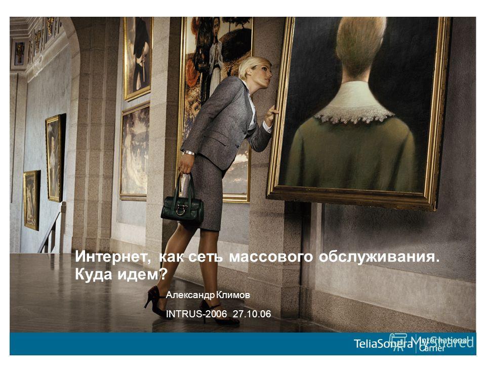12/14/2013Page 1 Интернет, как сеть массового обслуживания. Куда идем? Александр Климов INTRUS-2006 27.10.06