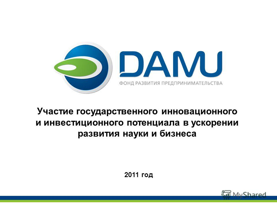 Участие государственного инновационного и инвестиционного потенциала в ускорении развития науки и бизнеса 2011 год