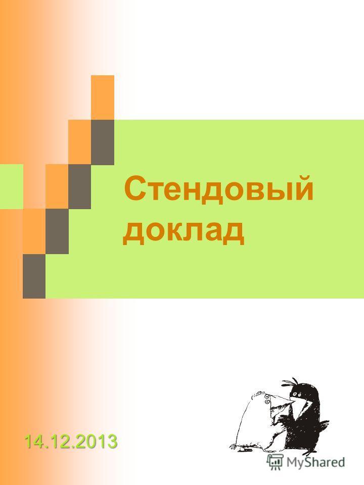Стендовый доклад 14.12.2013
