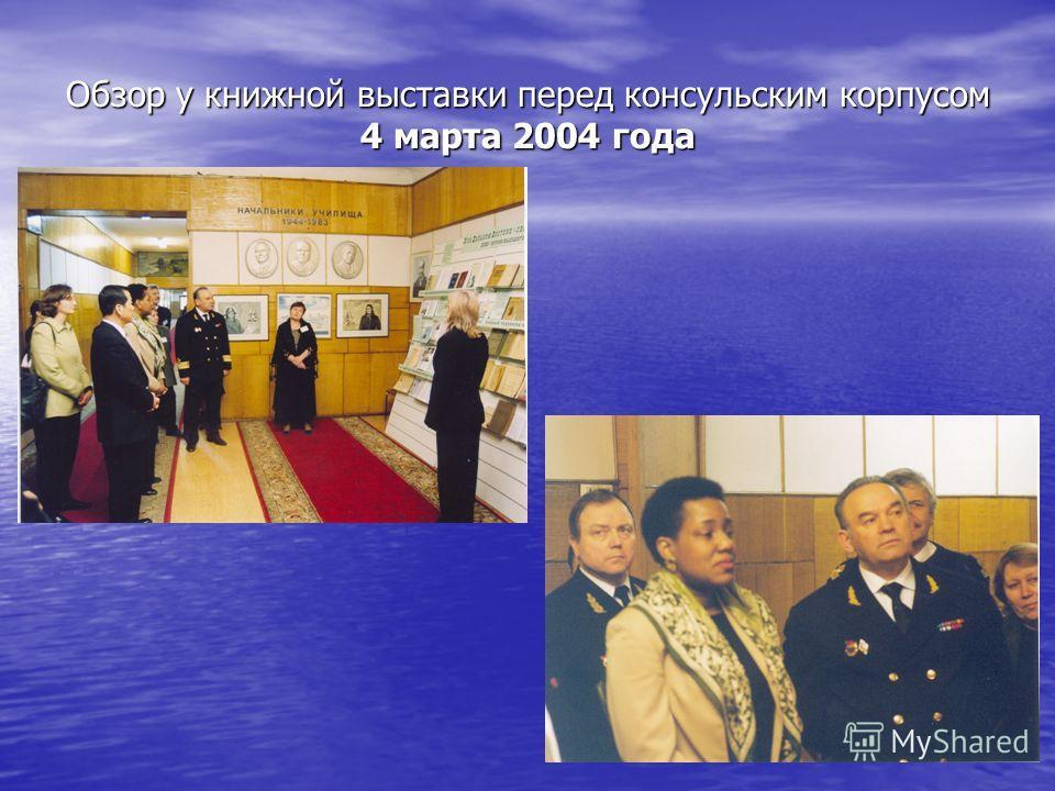Обзор у книжной выставки перед консульским корпусом 4 марта 2004 года