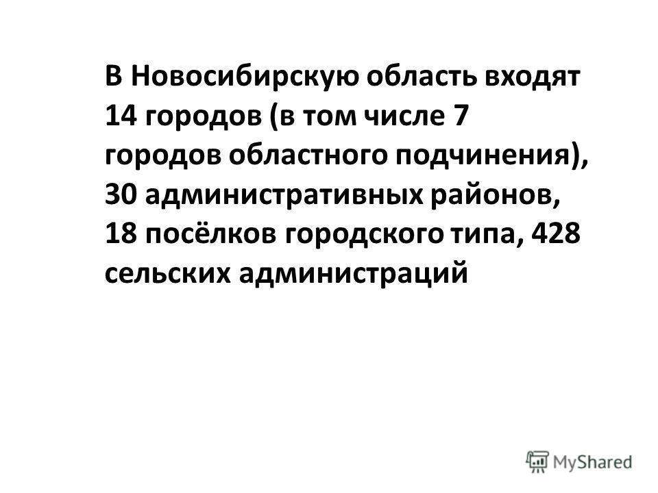 В Новосибирскую область входят 14 городов (в том числе 7 городов областного подчинения), 30 административных районов, 18 посёлков городского типа, 428 сельских администраций