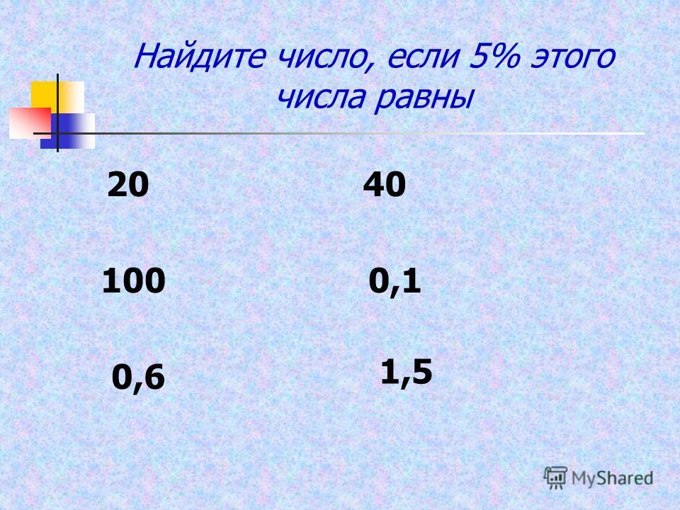 Найдите число, если 5% этого числа равны 2040 1000,1 0,6 1,5