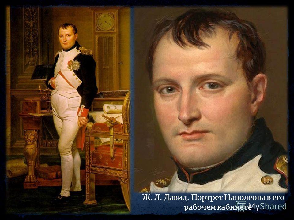 Ж. Л. Давид. Портрет Наполеона в его рабочем кабинете