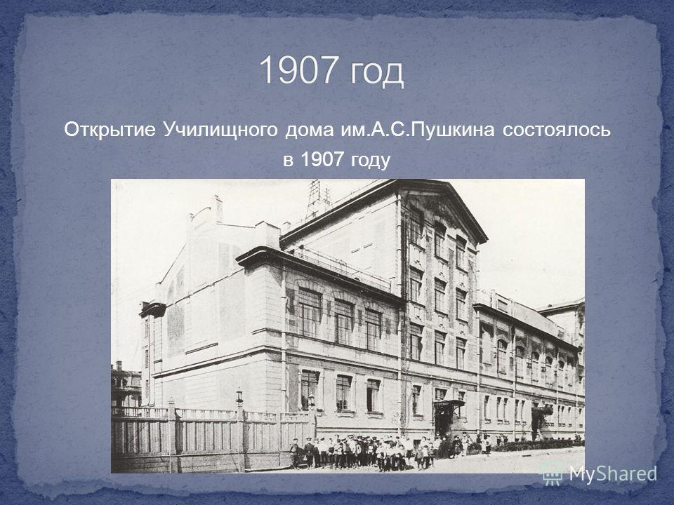 Открытие Училищного дома им.А.С.Пушкина состоялось в 1907 году (14 классов).
