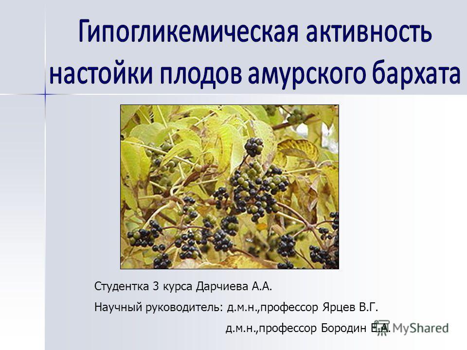 Студентка 3 курса Дарчиева А.А. Научный руководитель: д.м.н.,профессор Ярцев В.Г. д.м.н.,профессор Бородин Е.А.