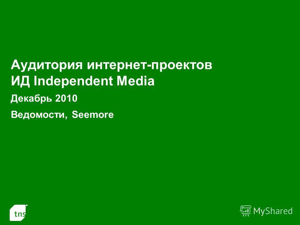 1 Аудитория интернет-проектов ИД Independent Media Декабрь 2010 Ведомости, Seemore