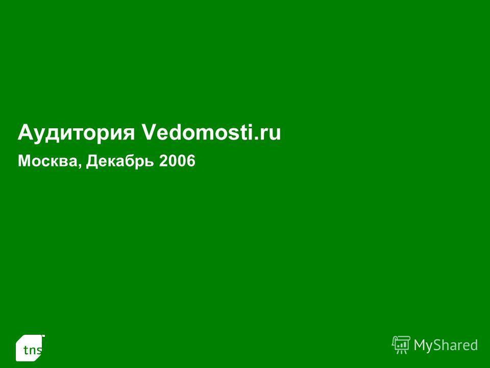 1 Аудитория Vedomosti.ru Москва, Декабрь 2006