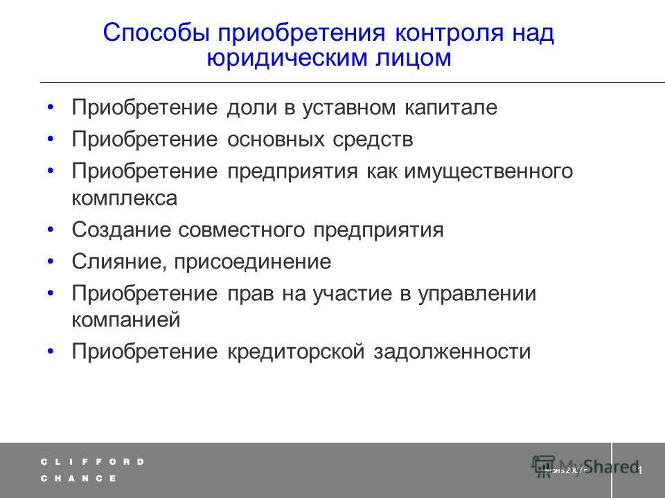 Структурирование M&A сделок Второй форум юридических фирм стран СНГ Баку, Азербайджан Андрей Донцов июнь 2007 г.