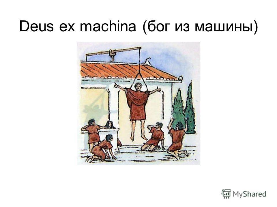 Deus ex machina (бог из машины)