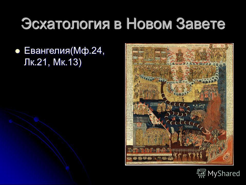 Эсхатология в Новом Завете Евангелия(Мф.24, Лк.21, Мк.13) Евангелия(Мф.24, Лк.21, Мк.13)