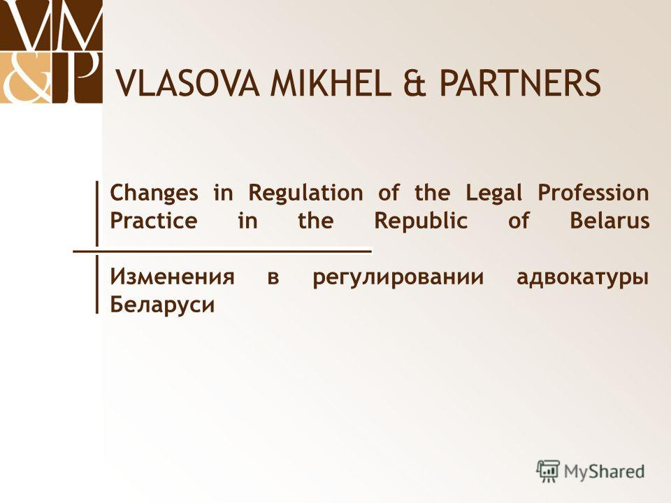 VLASOVA MIKHEL & PARTNERS Changes in Regulation of the Legal Profession Practice in the Republic of Belarus Изменения в регулировании адвокатуры Беларуси