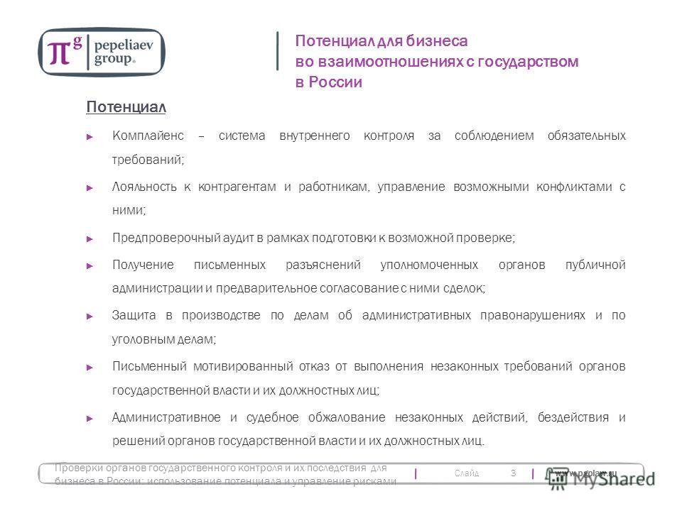 Слайд www.pgplaw.ru 3 Комплайенс – система внутреннего контроля за соблюдением обязательных требований; Лояльность к контрагентам и работникам, управление возможными конфликтами с ними; Предпроверочный аудит в рамках подготовки к возможной проверке;