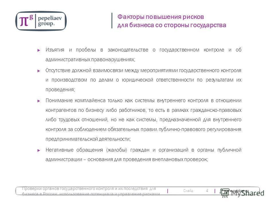 Слайд www.pgplaw.ru 4 Изъятия и пробелы в законодательстве о государственном контроле и об административных правонарушениях; Отсутствие должной взаимосвязи между мероприятиями государственного контроля и производством по делам о юридической ответстве