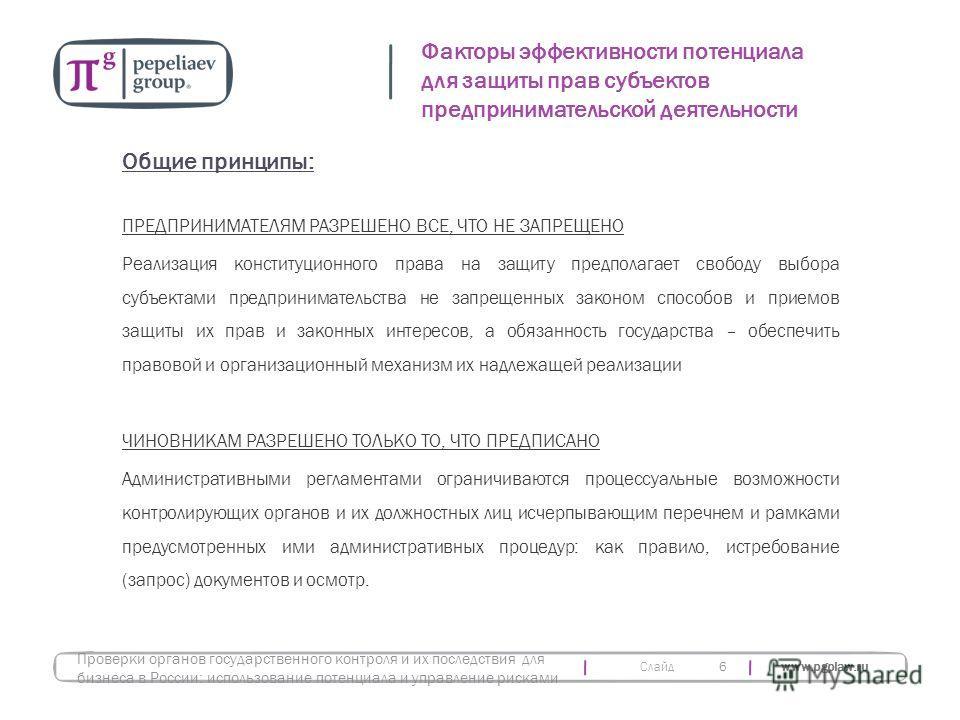 Слайд www.pgplaw.ru 6 ПРЕДПРИНИМАТЕЛЯМ РАЗРЕШЕНО ВСЕ, ЧТО НЕ ЗАПРЕЩЕНО Реализация конституционного права на защиту предполагает свободу выбора субъектами предпринимательства не запрещенных законом способов и приемов защиты их прав и законных интересо