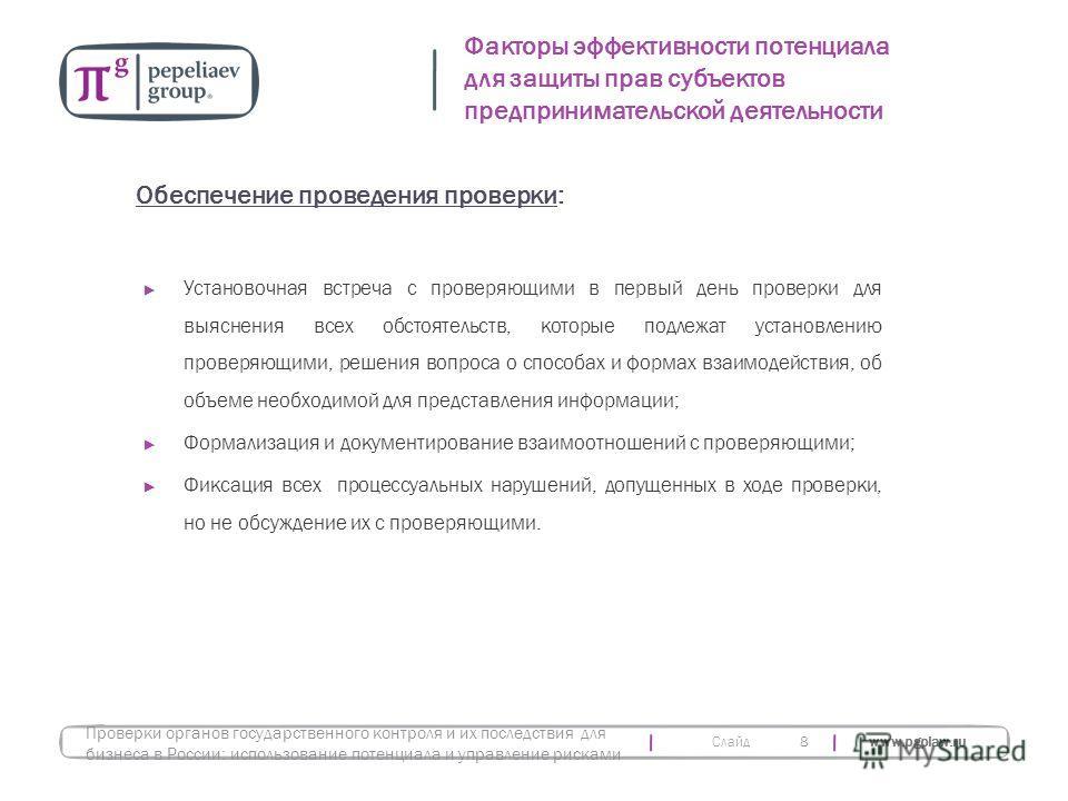 Слайд www.pgplaw.ru 8 Установочная встреча с проверяющими в первый день проверки для выяснения всех обстоятельств, которые подлежат установлению проверяющими, решения вопроса о способах и формах взаимодействия, об объеме необходимой для представления