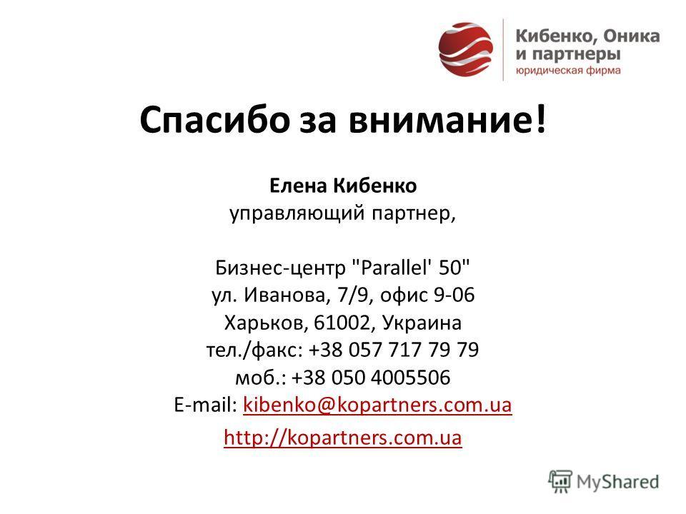 Спасибо за внимание! Елена Кибенко управляющий партнер, Бизнес-центр Parallel' 50 ул. Иванова, 7/9, офис 9-06 Харьков, 61002, Украина тел./факс: +38 057 717 79 79 моб.: +38 050 4005506 E-mail: kibenko@kopartners.com.ua http://kopartners.com.ua