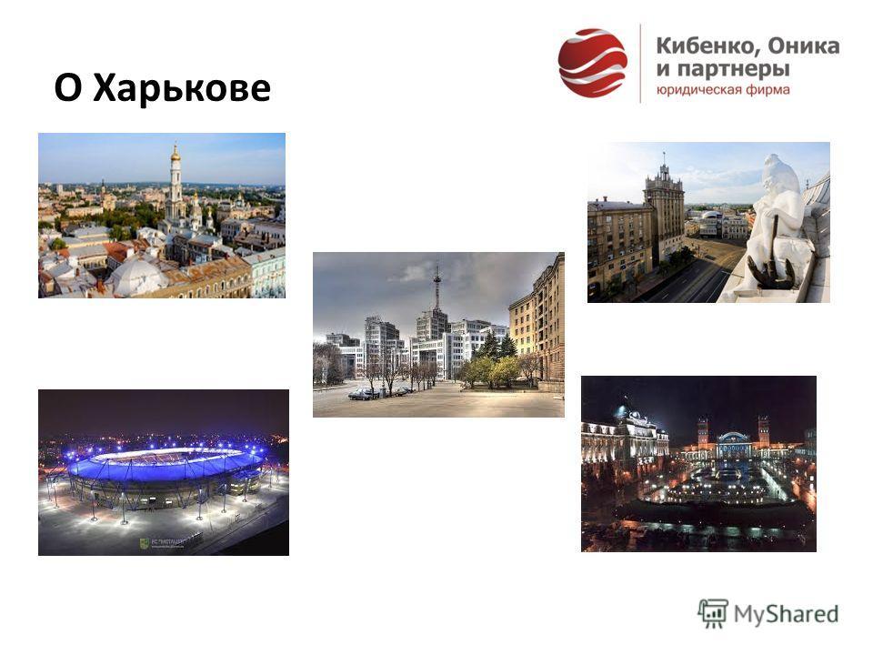 О Харькове