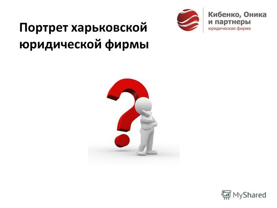 Портрет харьковской юридической фирмы