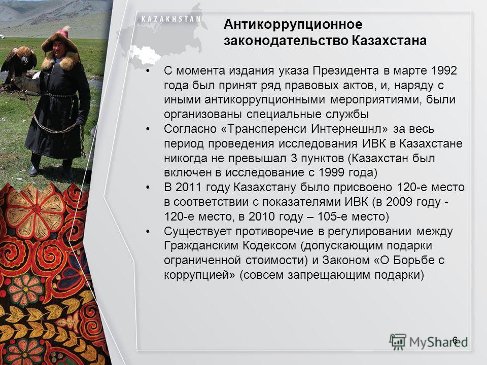 Антикоррупционное законодательство Казахстана С момента издания указа Президента в марте 1992 года был принят ряд правовых актов, и, наряду с иными антикоррупционными мероприятиями, были организованы специальные службы Согласно «Трансперенси Интернеш