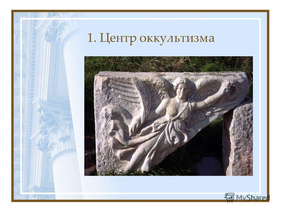 1. Центр оккультизма