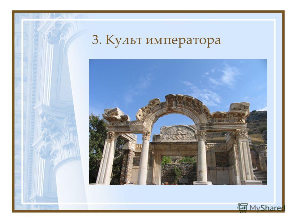 3. Культ императора