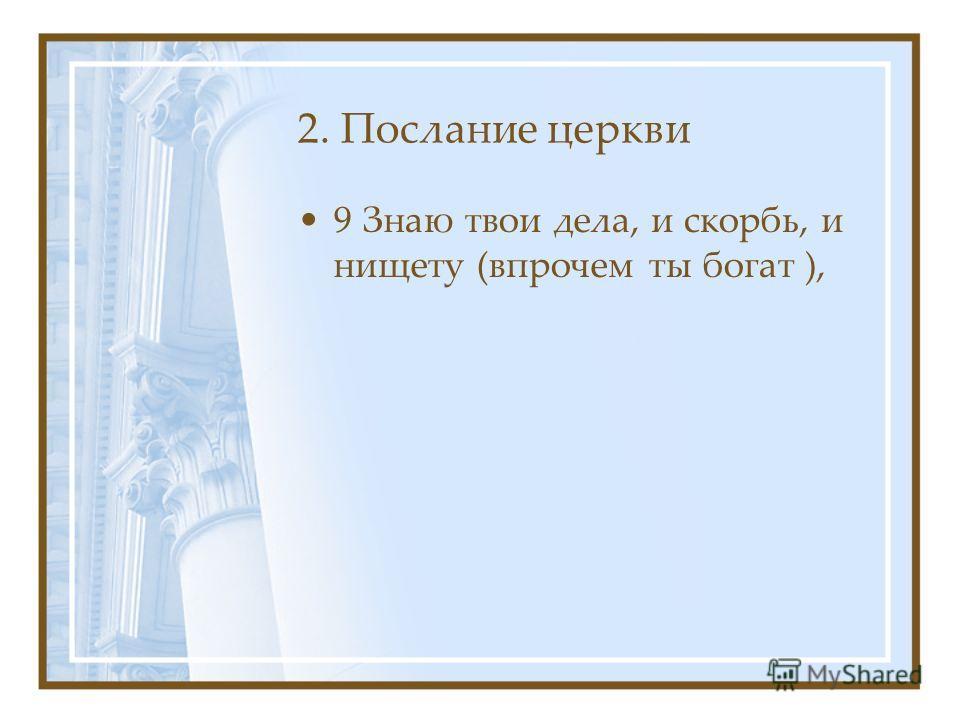 2. Послание церкви 9 Знаю твои дела, и скорбь, и нищету (впрочем ты богат ),
