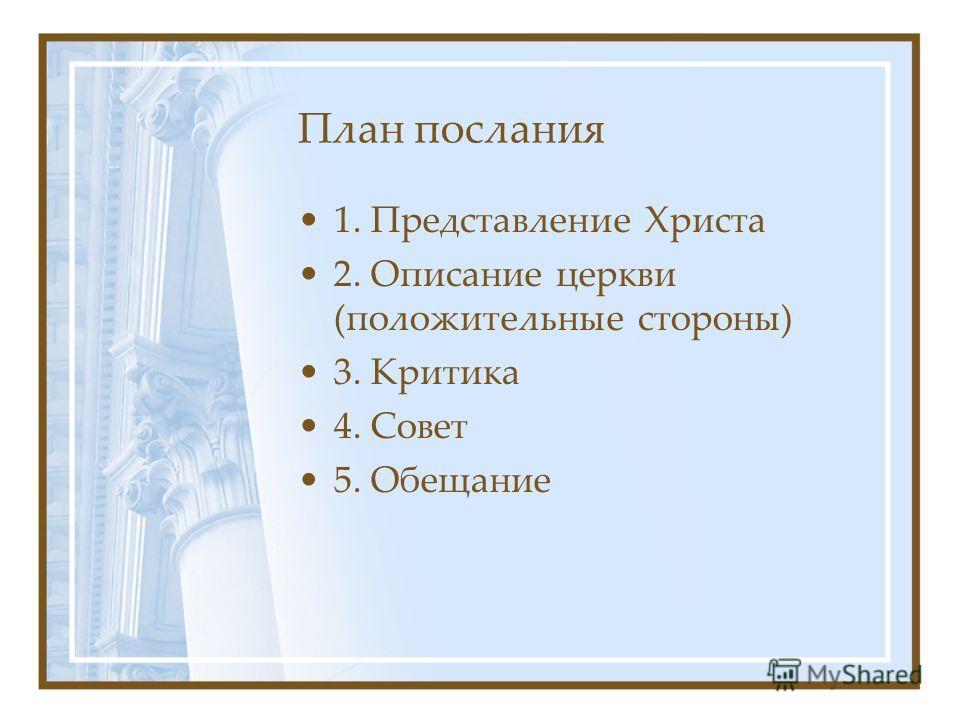 План послания 1. Представление Христа 2. Описание церкви (положительные стороны) 3. Критика 4. Совет 5. Обещание