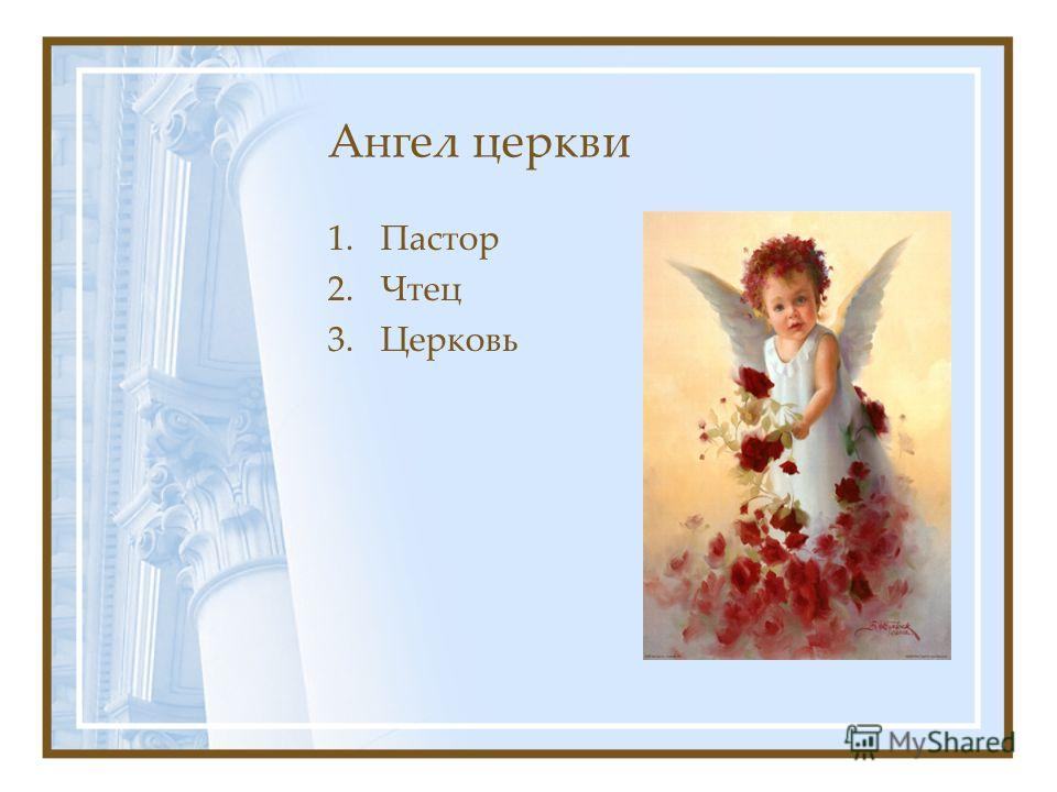 Ангел церкви 1.Пастор 2.Чтец 3.Церковь