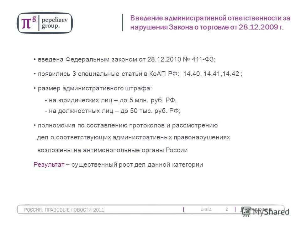 Слайд www.pgplaw.ru 2 Введение административной ответственности за нарушения Закона о торговле от 28.12.2009 г. РОССИЯ: ПРАВОВЫЕ НОВОСТИ 2011 введена Федеральным законом от 28.12.2010 411-ФЗ; появились 3 специальные статьи в КоАП РФ: 14.40, 14.41,14.